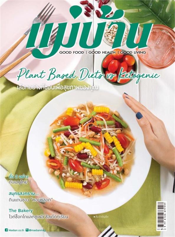นิตยสารแม่บ้าน ฉบับมิถุนายน 2562