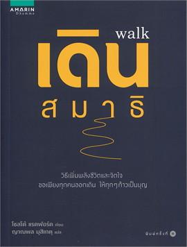 เดินสมาธิ walk