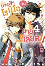 นางฟ้าโรมิโอกับนายจูเลียต!! เล่ม 4 (Manga)