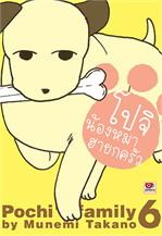 โปจิ น้องหมาฮายกครัว เล่ม 6 (ฉบับการ์ตูน)