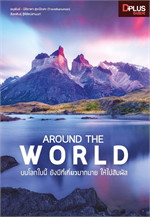 AROUND THE WORLD บนโลกนี้ ยังมีที่เที่ยวมากมาย ให้ไปสัมผัส