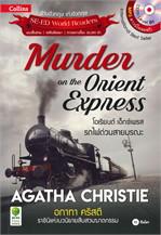 Murder on the Orient Express โอเรียนต์ เอ็กซ์เพรส รถไฟด่วนสายมรณะ