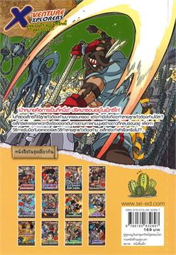 X-Venture Xplorers คู่หูผจญภัยล่าขุมทรัพย์สุดขอบโลก เล่ม 11 : รวมพลังต้านอสูรเวหา (ฉบับการ์ตูน)