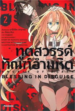 ทูตสวรรค์ ทัณฑ์อำมหิต เล่ม 2 BLESSING IN DISGUISE (LN)