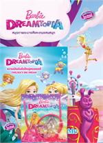 นิทาน + ระบายสี Barbie Dreamtopia + จี้แสนสวย