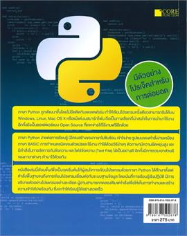 คู่มือเรียน เขียนโปรแกรม Python (ภาคปฏิบัติ)
