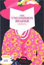ราชินีนักอ่าน : The Uncommon Reader