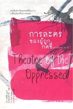 การละครของผู้ถูกกดขี่ : Theatre of the oppressed