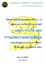 หนังสือคู่มือฟิสิกส์ ม.4-6 บทนำ การวัด และการแปลความหมายข้อมูล