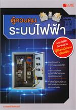 ตู้ควบคุมระบบไฟฟ้า
