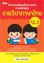 กิจกรรมเสริมเพิ่มความเก่ง ตามหลักสูตรรายวิชาภาษาไทย ป.1