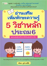อ่านเสริมเพิ่มทักษะความรู้ 5 วิชาหลัก ประถม 6