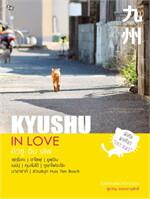คิวชู อิน เลิฟ (KYUSHU IN LOVE)