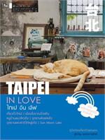ไทเป อิน เลิฟ (TAIPEI IN LOVE)