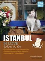 อิสตันบูล อิน เลิฟ (ISTANBUL IN LOVE)