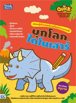 Quick Learn Numbers through Art (Dinosaur) เรียนรู้ตัวเลขด้วยศิลปะระบายสี บุกโลกไดโนเสาร์