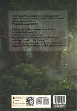 สิงห์สถิต เล่ม 1