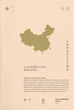 ระบอบลัทธิสังคมนิยมอัตลักษณ์จีน