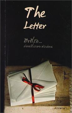 The Letter ถึงที่รัก...ก่อนที่เธอจะพักผ่อน