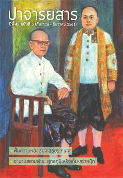 ปาจารยสาร ปีที่ 42 ฉบับที่ 3 (กันยายน-ธันวาคม 2561) ฟื้นความหลังเรื่องเสฐียรโกเศศ