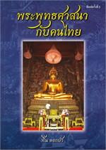 พระพุทธศาสนากับคนไทย