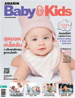 AMARIN BABY & KIDS ฉบับที่ 157 (กุมภาพันธ์ - มีนาคม 2562)