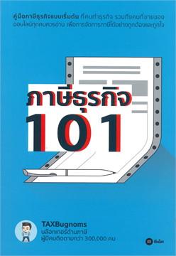 ภาษีธุรกิจ 101