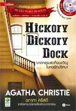 Hickory Dickory Dock ฆาตกรรมสะเทือนขวัญในหอพักปริศนา