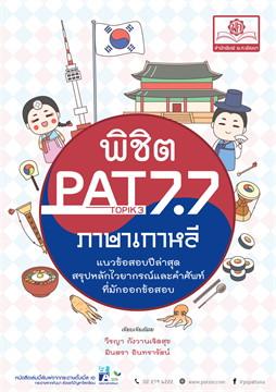 พิชิต PAT 7.7 ภาษาเกาหลี (TOPIK 3)