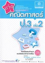 เก่งคณิตศาสตร์ ป.3 เล่ม 2