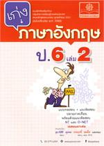 เก่งภาษาอังกฤษ ป.6 เล่ม 2