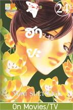 จิฮายะ เล่ม 24