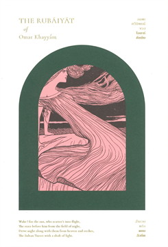 รุไบยาท Rubaiyat of Omar Khayyam