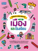 Quick Write, Paint & Paste (Town & School) คัดศัพท์ระบายสีแปะสติกเกอร์ ฉบับ เมืองและโรงเรียน