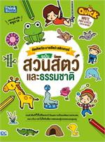 Quick Write, Paint & Paste (Zoo & Nature) คัดศัพท์ระบายสีแปะสติกเกอร์ ฉบับ สวนสัตว์และธรรมชาติ