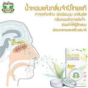 ยักษ์ไทยอโรม่าเพอฟูมButterChampaka10g