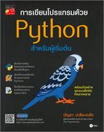 การเขียนโปรแกรมด้วย Python สำหรับผู้เริ่มต้น