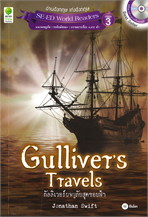 Gulliver's Travels : กัลลิเวอร์ผจญภัยสุดขอบฟ้า
