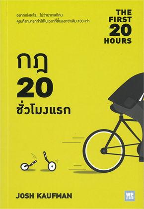 กฎ 20 ชั่วโมงแรก THE FIRST 20 HOURS