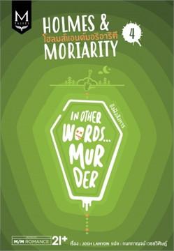HOLMES & MORIARITY เล่ม 4 (จบ) : ขังฝังสังหาร