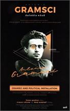 อันโตนิโอ กรัมซี่ กับการจัดวางความคิดทางการเมือง: ปรัชญาปฏิบัติ การเปลี่ยนแปลงทางสังคม และการปลดปล่อยมนุษย์