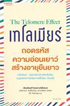 The Telomere Effect เทโลเมียร์ ถอดรหัสความอ่อนเยาว์ สร้างอายุยืนยาว