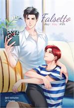 Falsetto เสียง ซ่อน หัวใจ