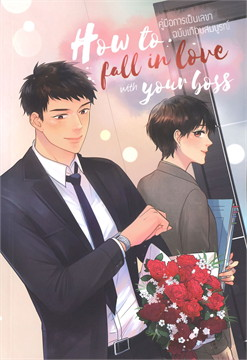 How to fall in love with your boss คู่มือการเป็นเลขาฉบับเกือบสมบูรณ์