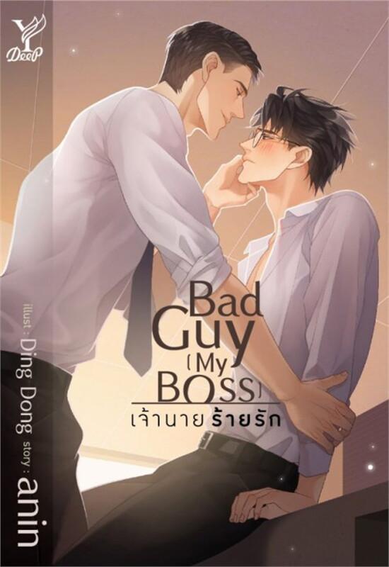 Bad Guy My Boss เจ้านาย ร้ายรัก