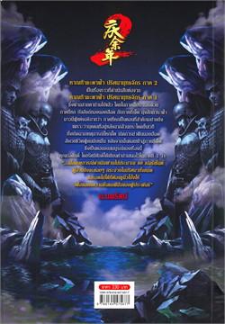 หาญท้าชะตาฟ้า ปริศนายุทธจักร ภาค 2 เล่ม 9