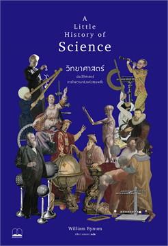 วิทยาศาสตร์: ประวัติศาสตร์การไขความจริงแห่งสรรพสิ่ง