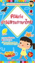 คนเก่งอ่านสระภาษาไทย