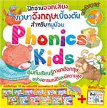 ชุดฝึกอ่านฯ ภาษาอังกฤษฯ Phonics Kids