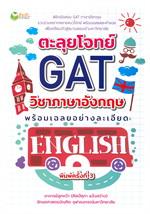 ตะลุยโจทย์ GAT วิชาภาษาอังกฤษ พร้อมเฉลยอย่างละเอียด